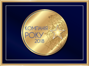 Company of year 2018